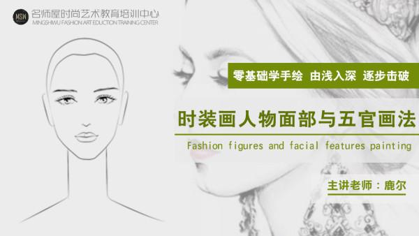 服装手绘技法《时装画人物面部与五官画法》【名师屋服装工作室】