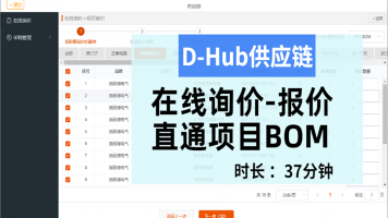 D-Hub供应链-在线询价、报价-直通项目BOM