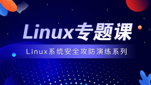 Linux系统安全攻防演练专题课【思博网络】