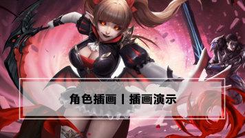 插画演示丨插画设计丨角色插画丨王氏教育集团