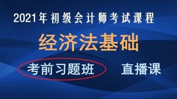 2021年初级会计《经济法基础》考前习题班(直播课)