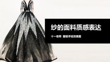 服装手绘-纱的面料质感表达【名师屋】