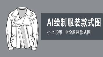 服装制版-AI绘制服装款式图【名师屋】