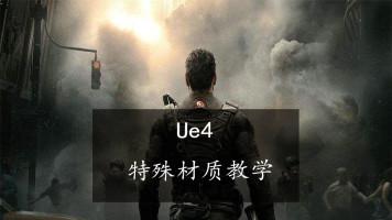 ue4 特殊材质教学