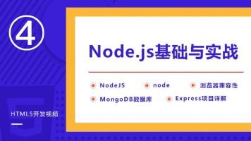 HTML5开发视频:Node.js基础与实战