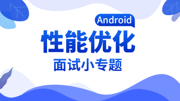 Android 性能优化面试小专题