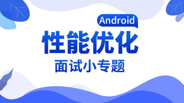 Android 性能优化面试小专题