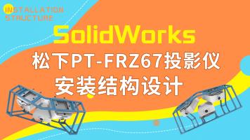 企业实战项目04-松下PT-FRZ67投影仪安装结构设计