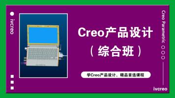 Creo/Proe产品设计综合班