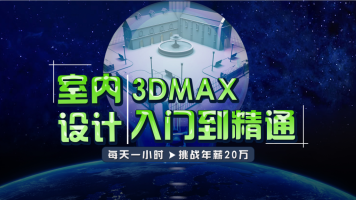 3Dmax室内设计入门到精通(一)