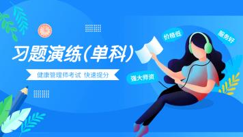 健康管理师【基础知识+操作技能】习题演练精讲