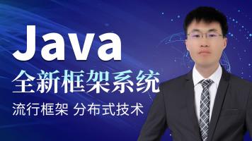 JAVA全新框架系统_架构师养成记