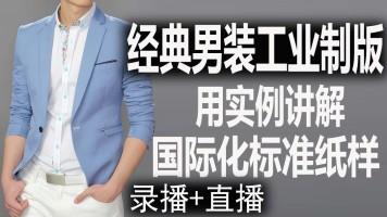 晋升中高级【七】经典男装工业制版原理与应用服装制板服装打板