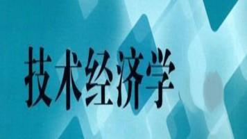 技术经济学(全36讲)【理工学社】