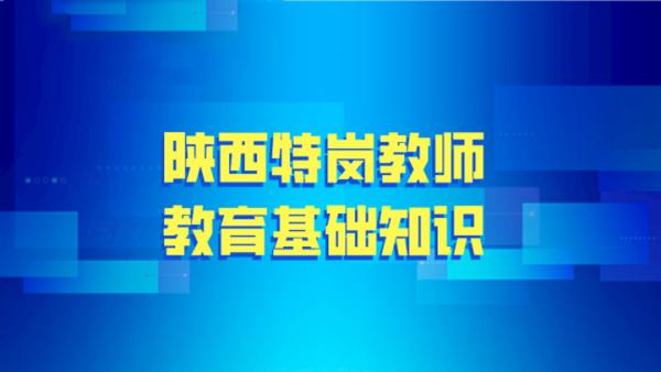 教育基础知识——志远教育教师招聘考试培训