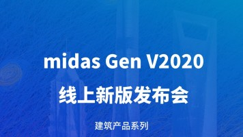 midas  Gen  V2020  线上新版发布会