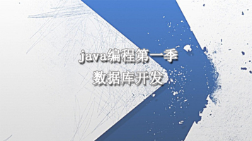 java编程第一季(数据库开发)