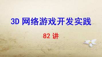 深圳信息职业技术学院 3D网络游戏开发实践 82讲