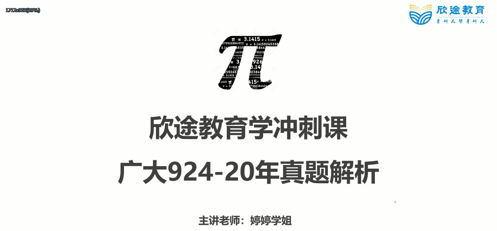 【2021教育学考研】广州大学(学科数学)冲刺真题解析试听课