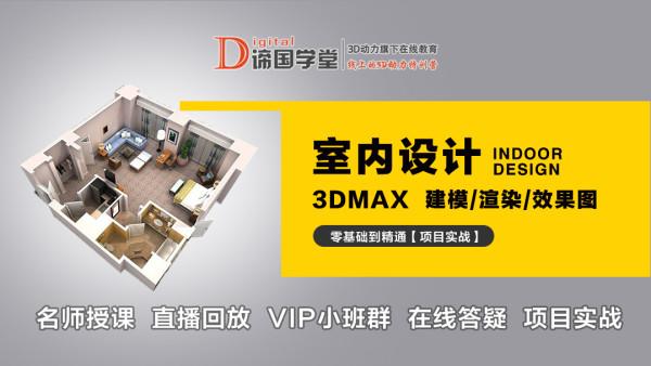 室内设计/3Dmax建模  渲染  效果图【零基础到精通】