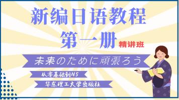 【从零基础到N5】新编日语教程一精讲班