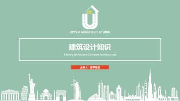 一级注册建筑师——建筑设计知识