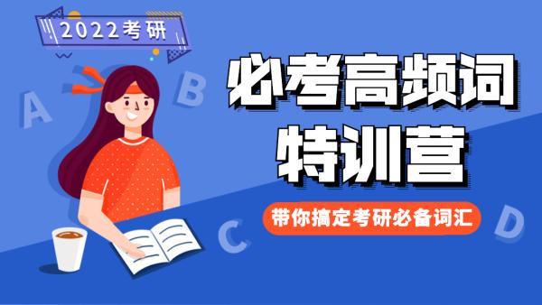 22必考高频词特训营-考研英语