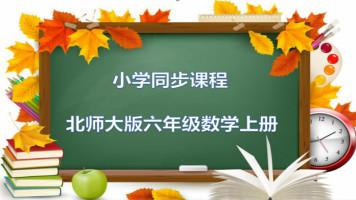 小学数学北师大版六年级(上)