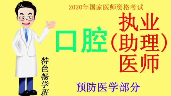 2020年国家医师资格考试口腔执业(助理)医师之预防医学部分