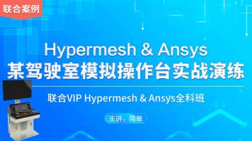 基于Hypermesh与Ansys的某驾驶室模拟操作台实战演练