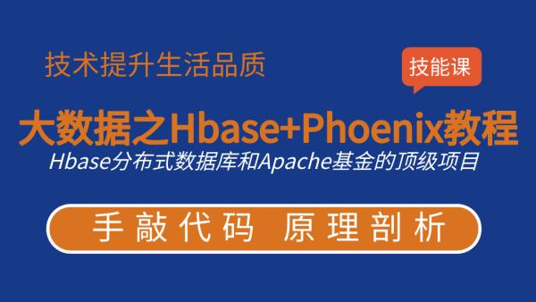 7天Hbase+Phoenix从入门到企业实操教程