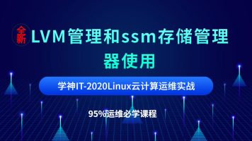 Linux/运维/云计算/红帽RHCE认证/高端运维/架构师/LVM管理和ssm