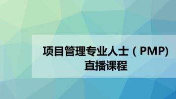 项目管理专业人士(PMP)在线直播课程