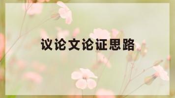 初中语文议论文论证