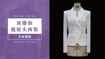 双排扣戗驳头西装制版 | 尚装服装制版培训