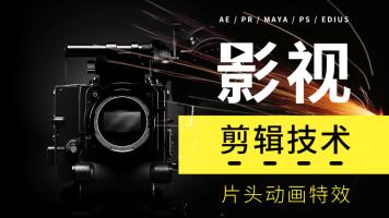 影视剪辑技术(MAYA+AE)