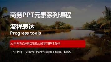PPT流程表达(YS03)免费版