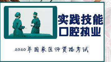 医学部【口腔执业医师】实践技能操作—2020年国家医师资格考试