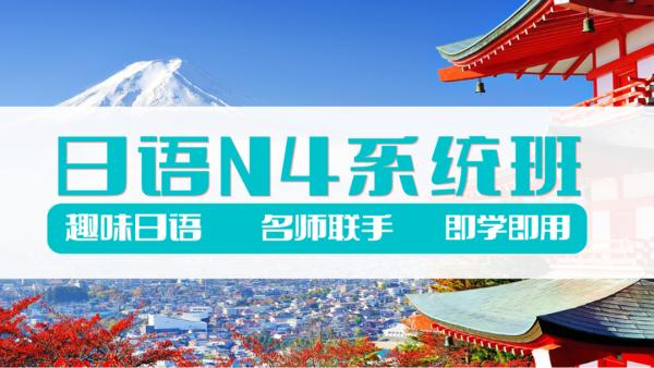 日语N4系统班