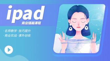 iPad商业插画教程