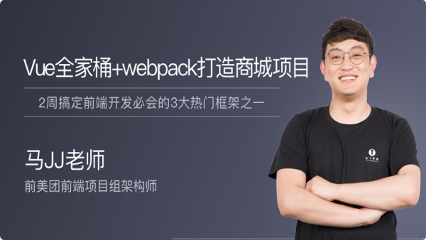 Vue全家桶+webpack打造商城项目