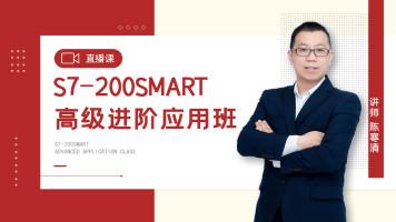 S7-200 SMART高级进阶应用班