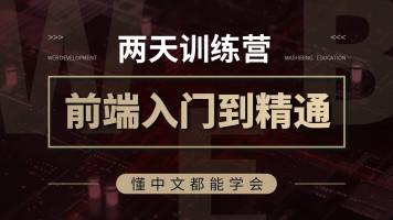 web前端2天直播训练营【马士兵教育】