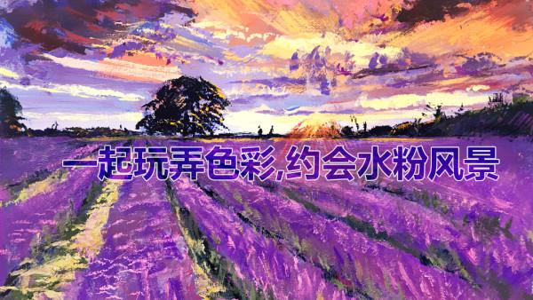 水粉插画—熏衣草【重彩堂教育】