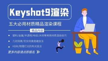 2020那青红Keyshot9五大材质精品录播课程