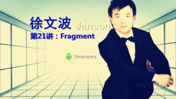 Android核心技术精讲(21)