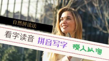 【录播】自然拼读法Phonics-英语零基础音标入门课程初学必选