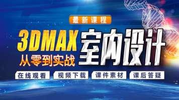 3DMAX零基础入门教程