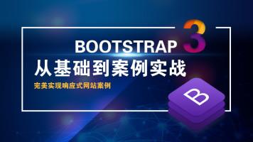 Bootstrap3从基础到案例实战,完美实现响应式网站案例