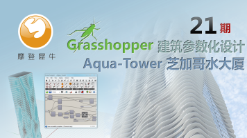 Grasshopper 参数化建模 Aqua Tower(芝加哥水塔)